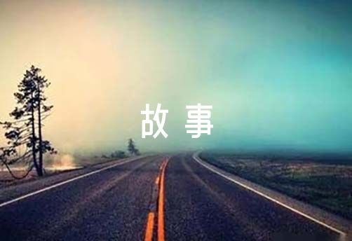 党史故事600字(通用3篇)