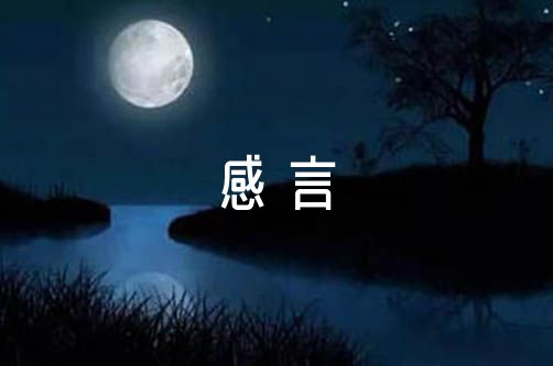 学党史感言【六篇】