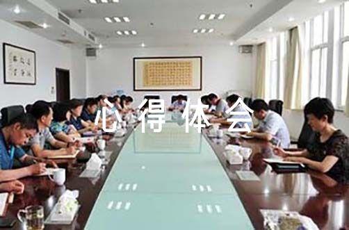 干部培训心得体会总结:高校学生干部培训心得体会集合13篇
