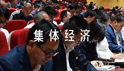 村级集体经济调研报告汇编【六篇】