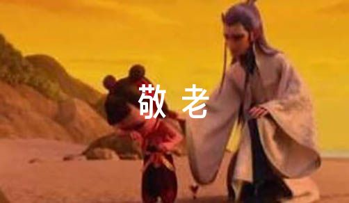 重阳节敬老日记【九篇】