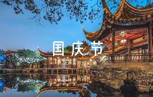 2021年国庆节小学生作文九篇