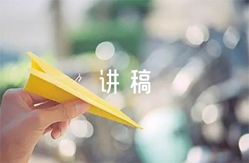 关于党课讲稿:对党忠诚【十七篇】