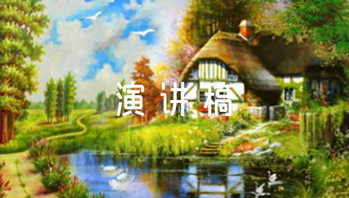 以中秋节为主题最新的演讲稿范文(通用6篇)